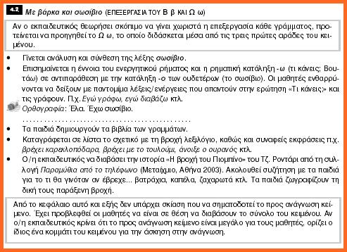http://www.grafoulis.gr/wp/wp-content/uploads/2007/08/barka2.jpg