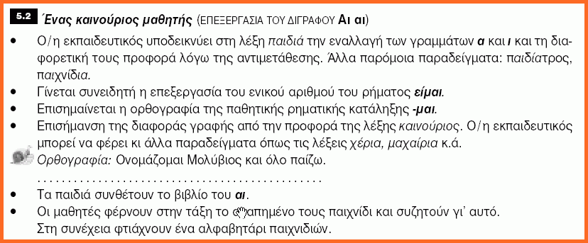 http://www.grafoulis.gr/wp/wp-content/uploads/2007/11/enaskain.png