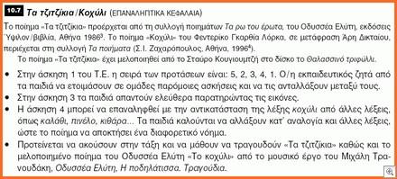 Tatzitzikia